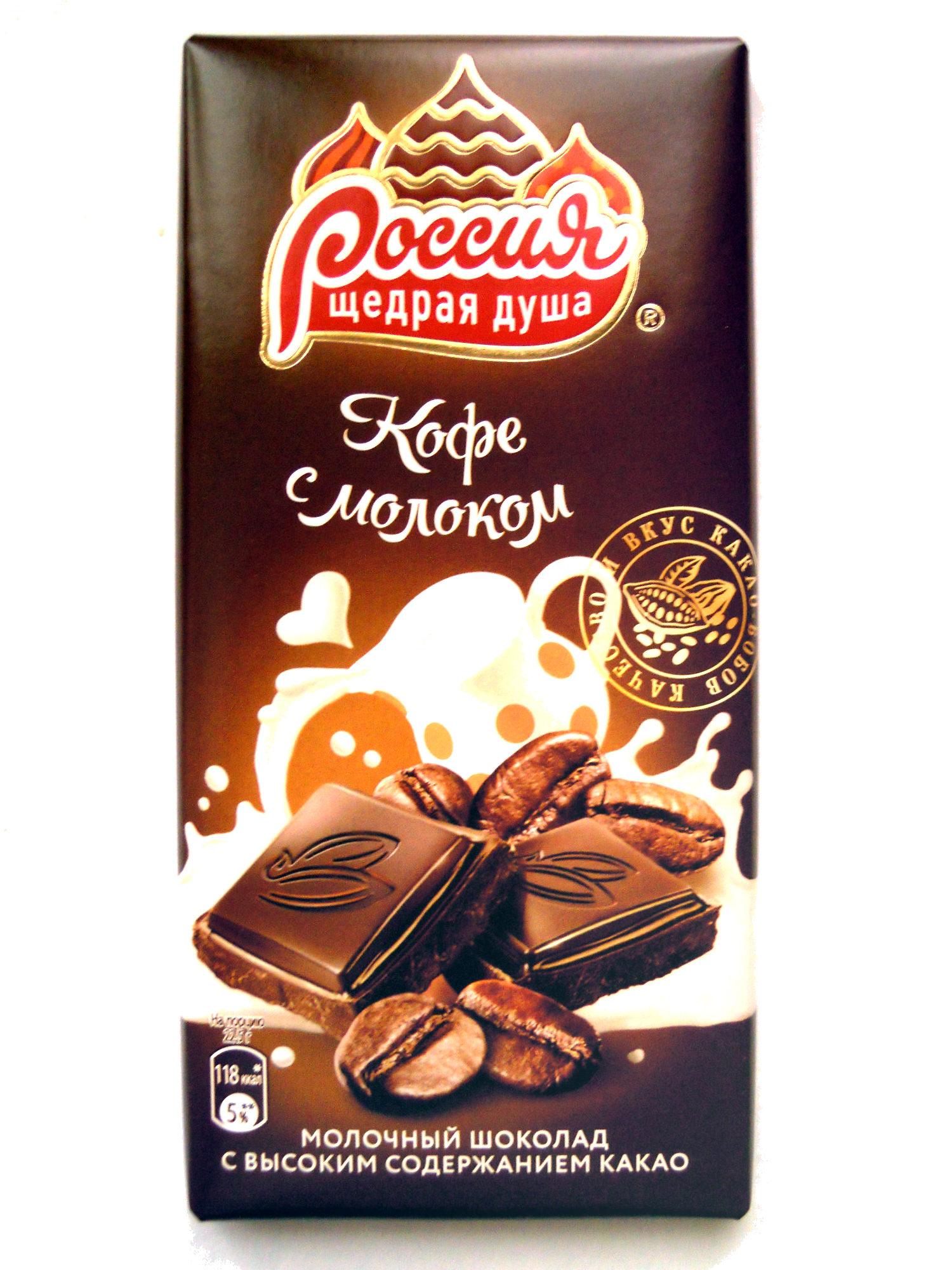 Кофе с молоком - Produit - ru