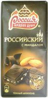 Российский. Тёмный шоколад с миндалём - Produit - ru