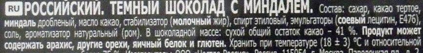 Российский. Тёмный шоколад с миндалём - Ingrédients - ru