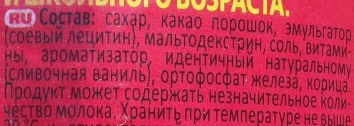 Nesquik - Ингредиенты