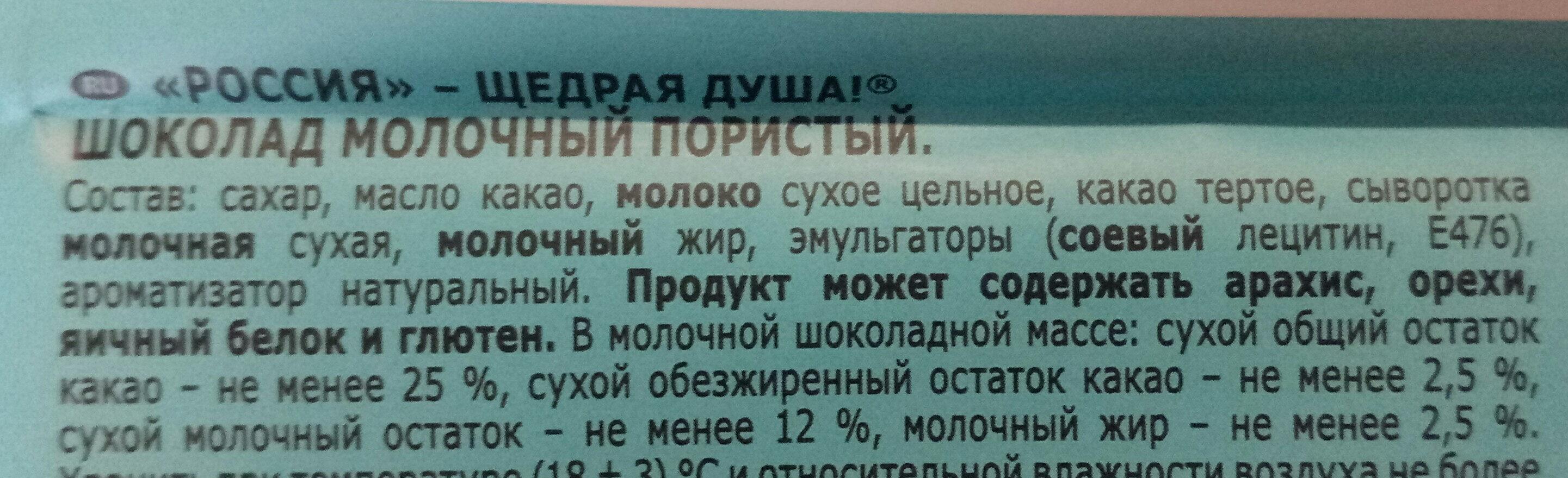 Пористый - Ингредиенты - ru