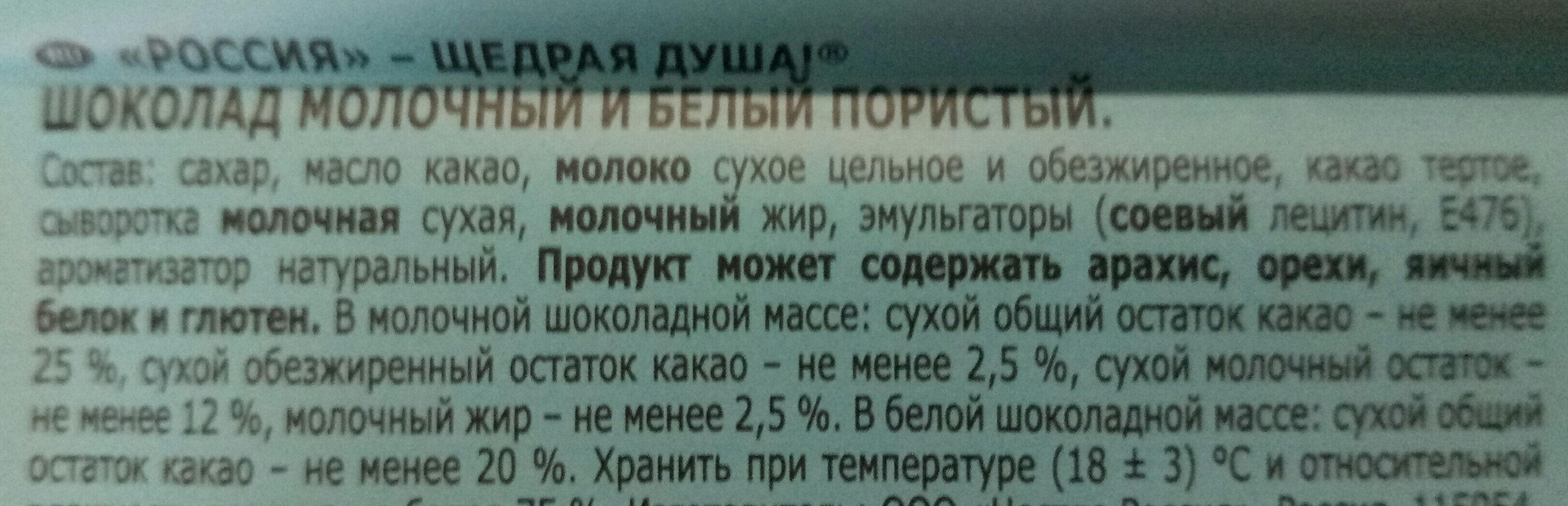 Пористый молочный и белый - Ingrédients - ru