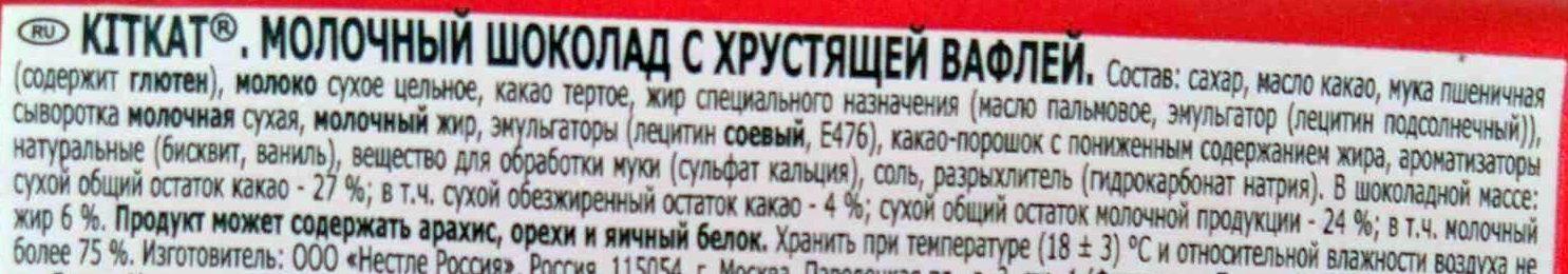 KitKat, молочный шоколад с хрустящей вафлей - Ингредиенты