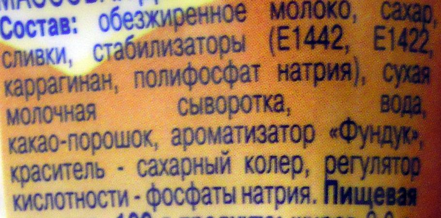 Эрмигурт Пудинг со вкусом ореха - Inhaltsstoffe
