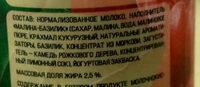 йогурт натуральный состав малина-базилик - Ingredients - en