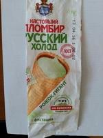 Настоящий пломбир Русский холод рожок-гигант фисташковый - Produit - ru