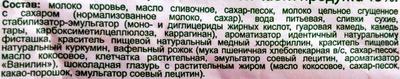 Настоящий пломбир Русский холод рожок-гигант фисташковый - Ingrédients - ru