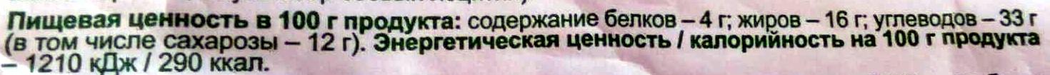 Настоящий пломбир Русский холод рожок-гигант фисташковый - Informations nutritionnelles - ru