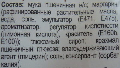 Тарталетки Original - Ingrediënten - ru