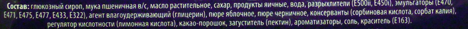 Рулет бисквитный ЧЕРНИКА - Ingrédients - ru