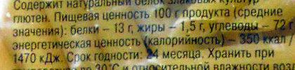 343: Перья - Nutrition facts