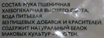 Вермишель (макаронные изделия) - Ingrediënten - ru