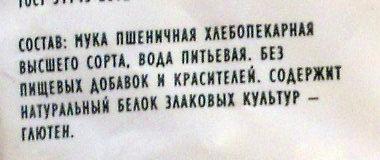 Спирали (макаронные изделия) - Ingrediënten - ru
