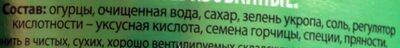 Пикули Одесские - Ингредиенты - ru