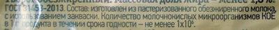 Творог обезжиренный ГОСТ 31453-2013 - Ingrediënten - ru
