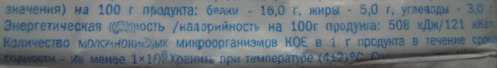 творог 5% - Informations nutritionnelles - ru