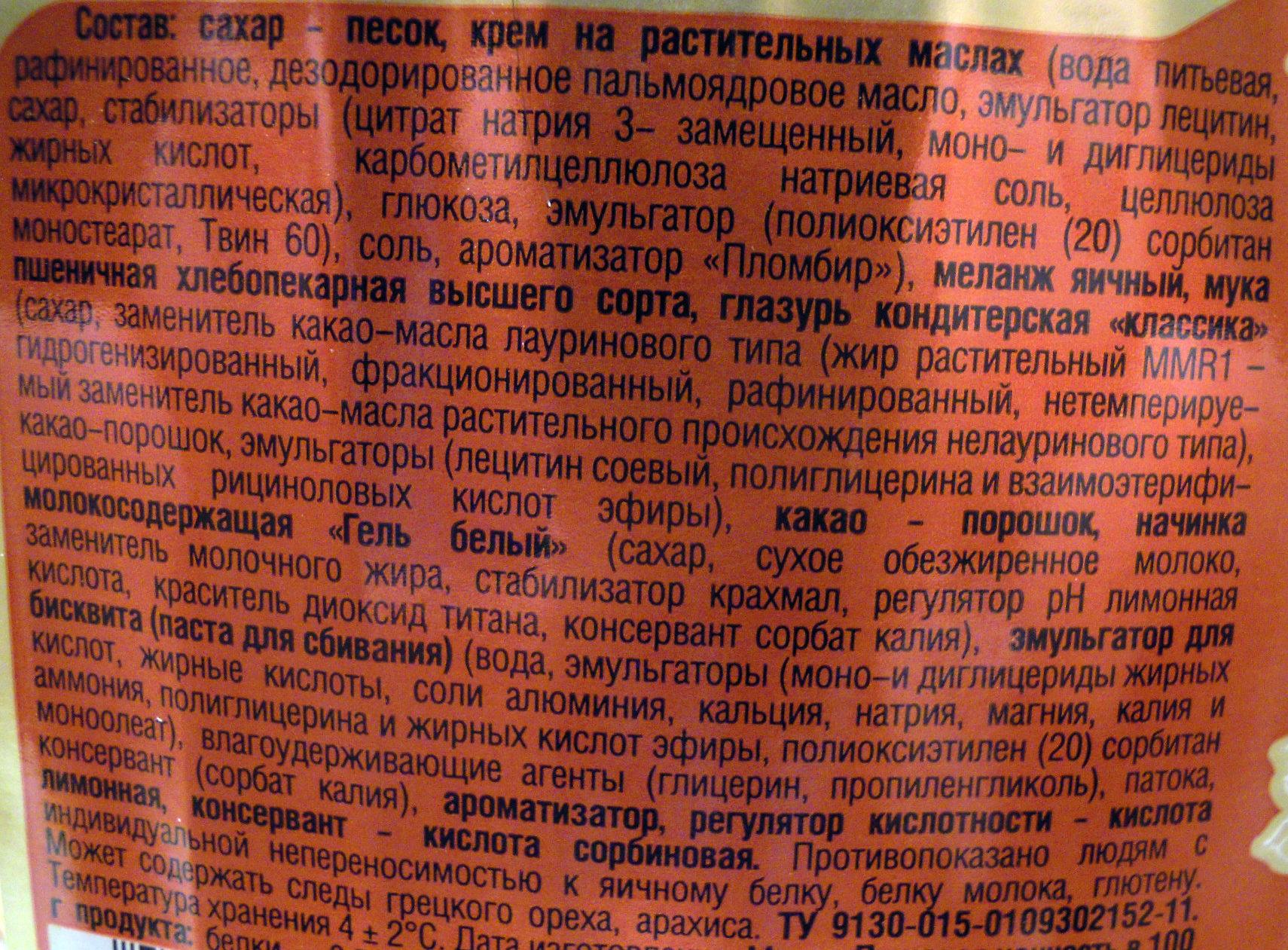 Ромео и Джульетта — пломбир в шоколаде - Ingredients - ru