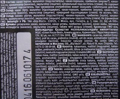Chocolat noir extra fin - Ингредиенты - ru