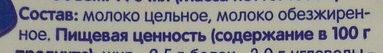 Молоко ультрапастеризованное 2,5% - Ingredients - ru