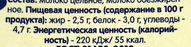 Молоко ультрапастеризованное 2,5% - Nutrition facts - ru