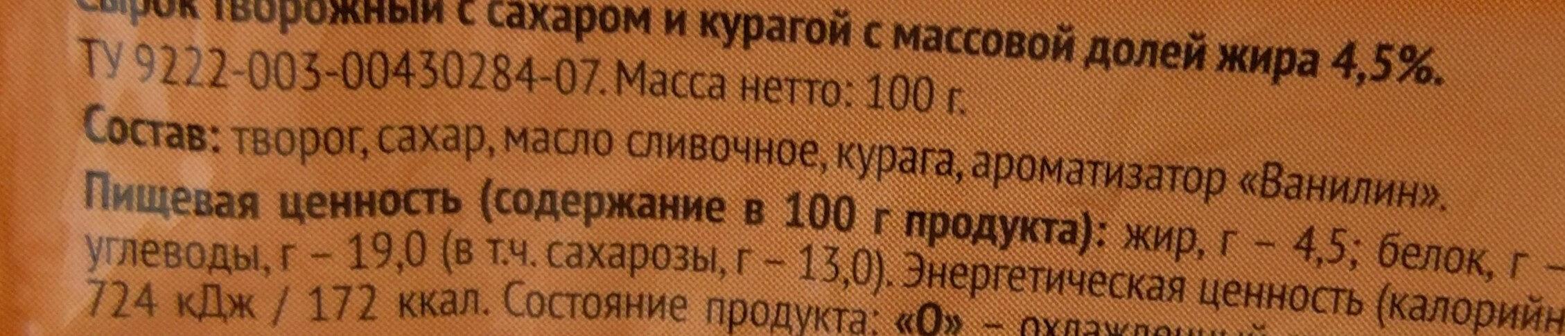 Сырок творожный с сахаром и курагой с массовой долей жира 4,5% - Ингредиенты - ru