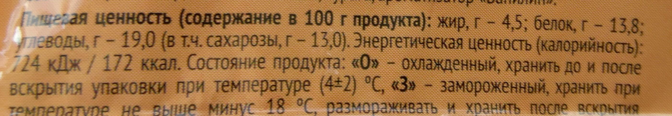 Сырок творожный с сахаром и курагой с массовой долей жира 4,5% - Пищевая и энергетическая ценность - ru