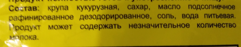 Палочки сладкие кукурузные - Ingredients