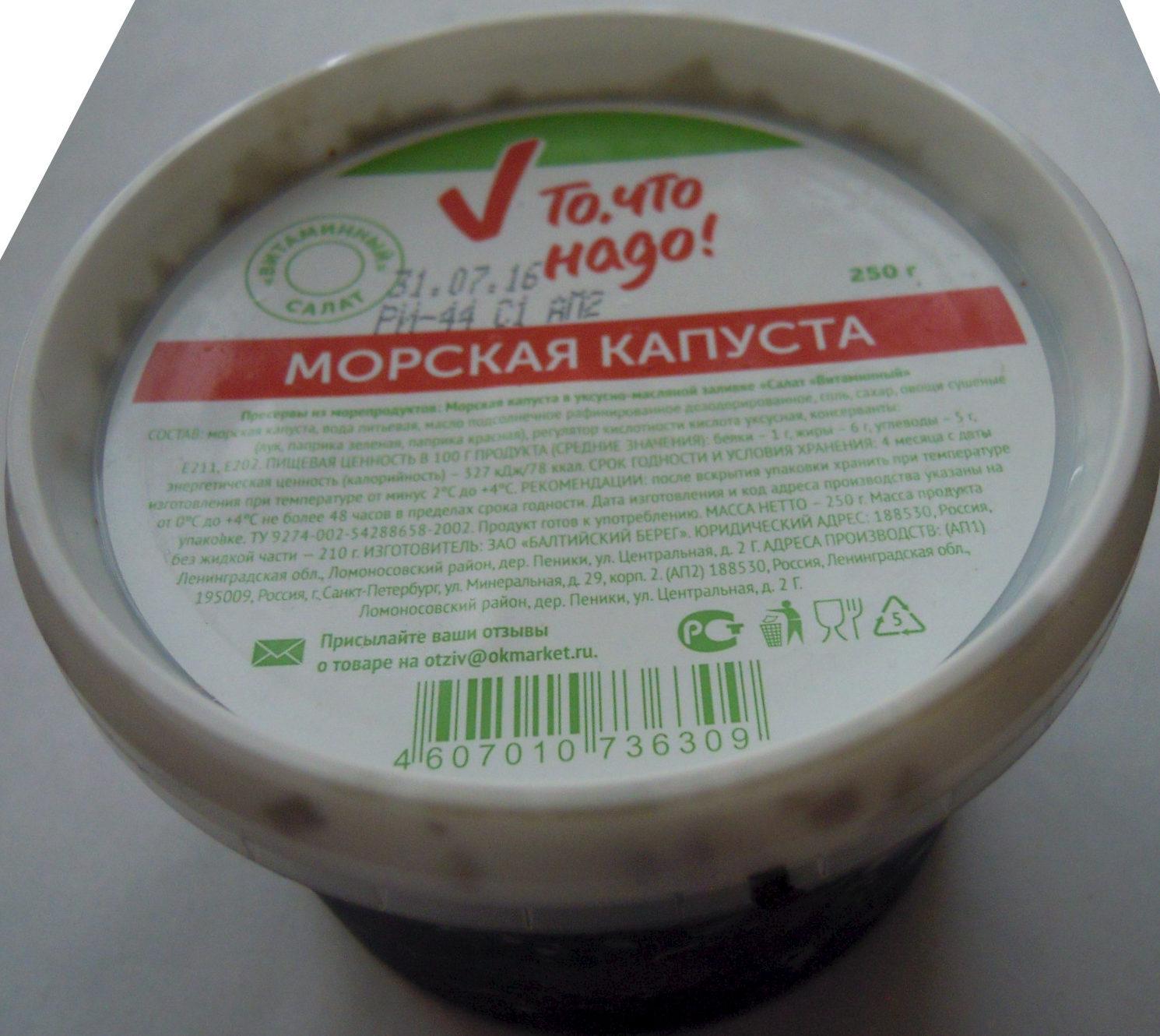 Морская капуста - Produit