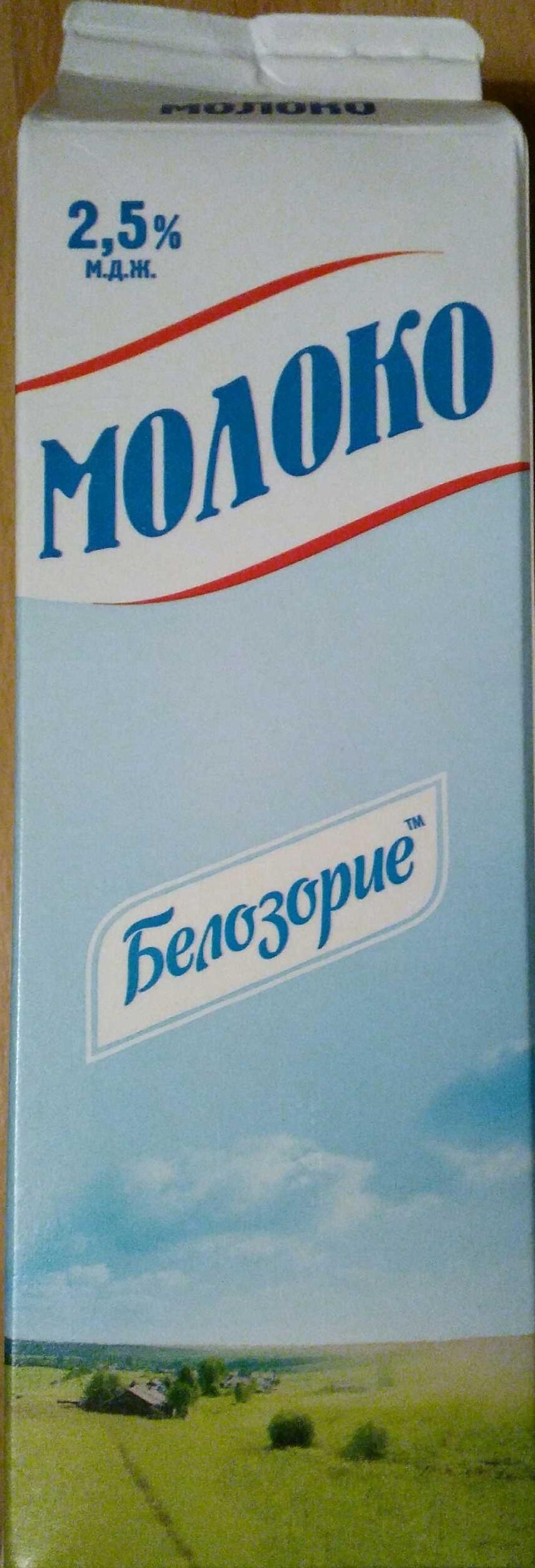 Молоко питьевое пастеризованное с массовой долей жира 2,5% - Produkt