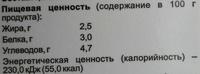 Молоко питьевое пастеризованное с массовой долей жира 2,5% - Nährwertangaben