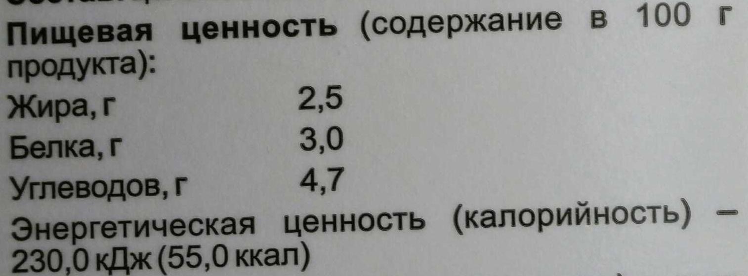 Молоко питьевое пастеризованное с массовой долей жира 2,5% - Informations nutritionnelles