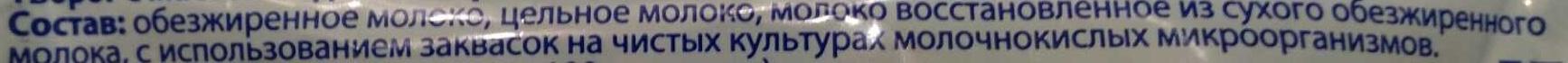 Творог 9% - Ingrédients - ru