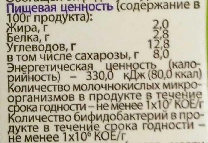 Биойогурт фруктово-ягодный 2% Чернослив-орехи-мюсли - Informations nutritionnelles
