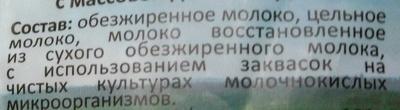 Творог 9% - Ingredients - ru