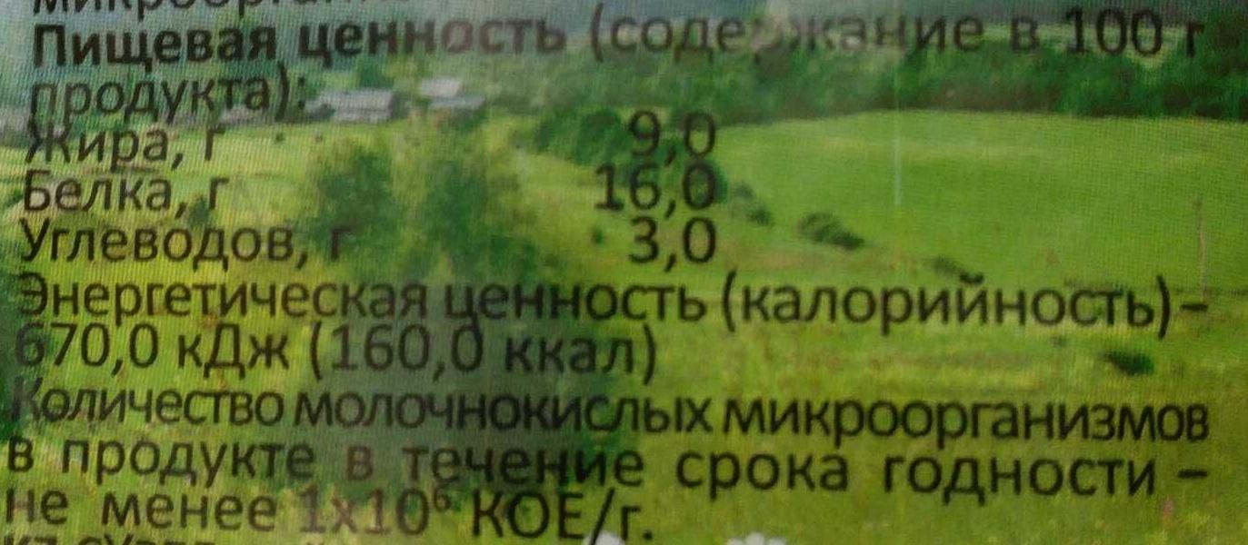 Творог 9% - Nutrition facts - ru