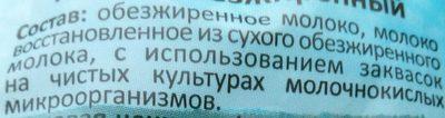 Творог обезжиренный - Ingrédients - ru