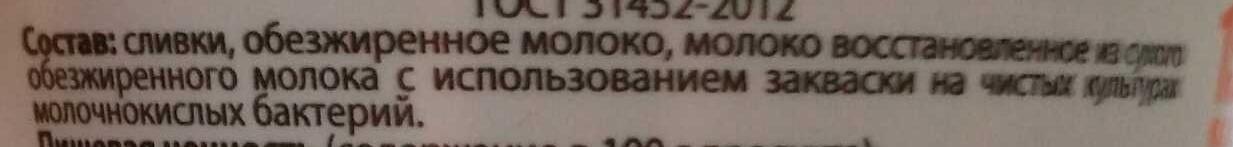 Сметана 15% - Inhaltsstoffe - ru