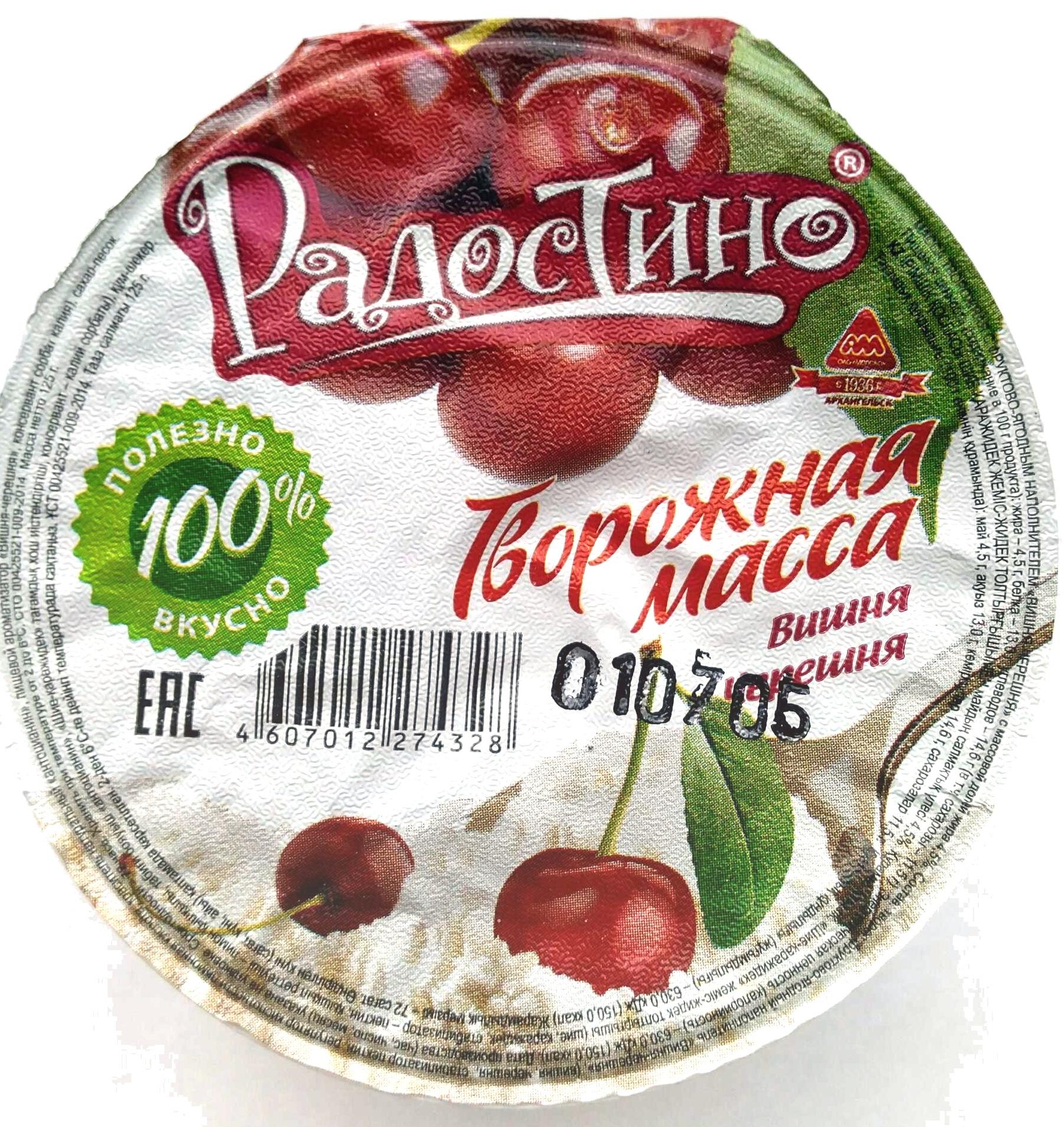 Масса творожная с фруктово-ягодным наполнителем «Вишня-черешня» с массовой долей жира 4,5% - Produkt