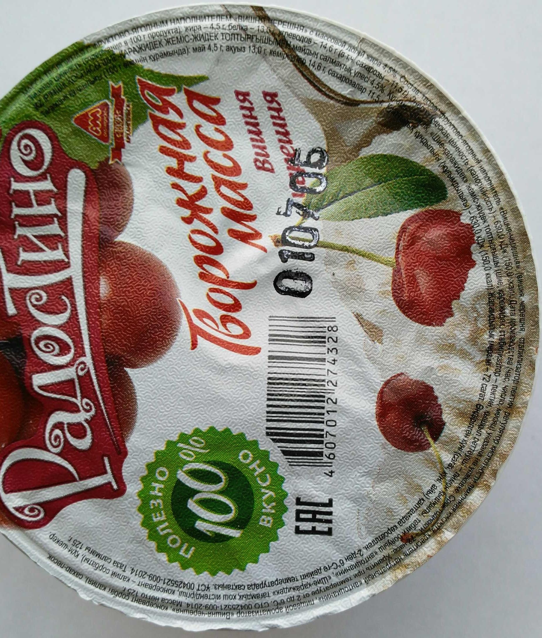 Масса творожная с фруктово-ягодным наполнителем «Вишня-черешня» с массовой долей жира 4,5% - Inhaltsstoffe