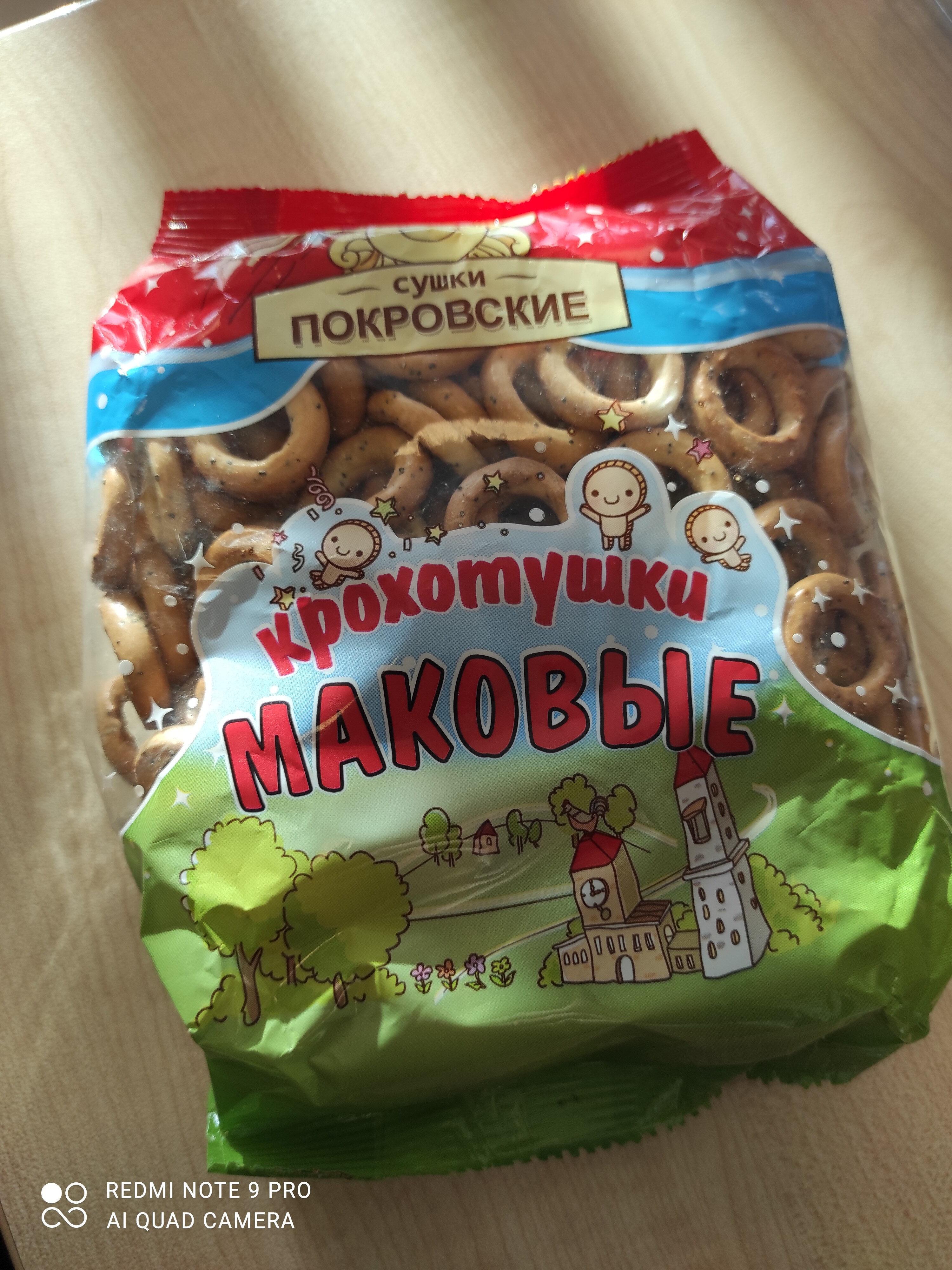 Крохотушки маковые - Prodotto - ru