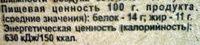 Яйцо куриное отборное - Informations nutritionnelles - ru