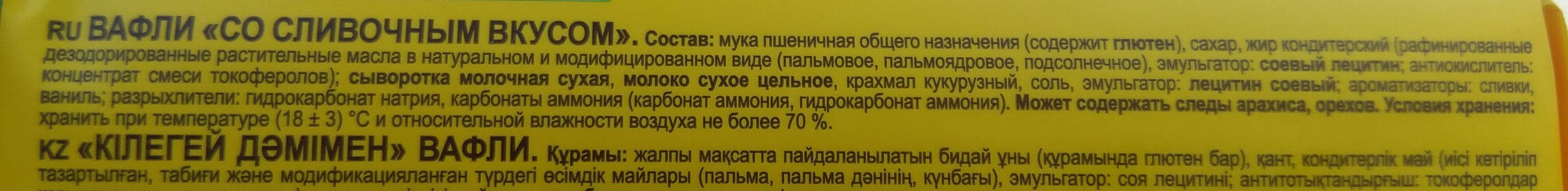 """Вафли """"Со сливочным вкусом"""" - Ingrediënten - ru"""