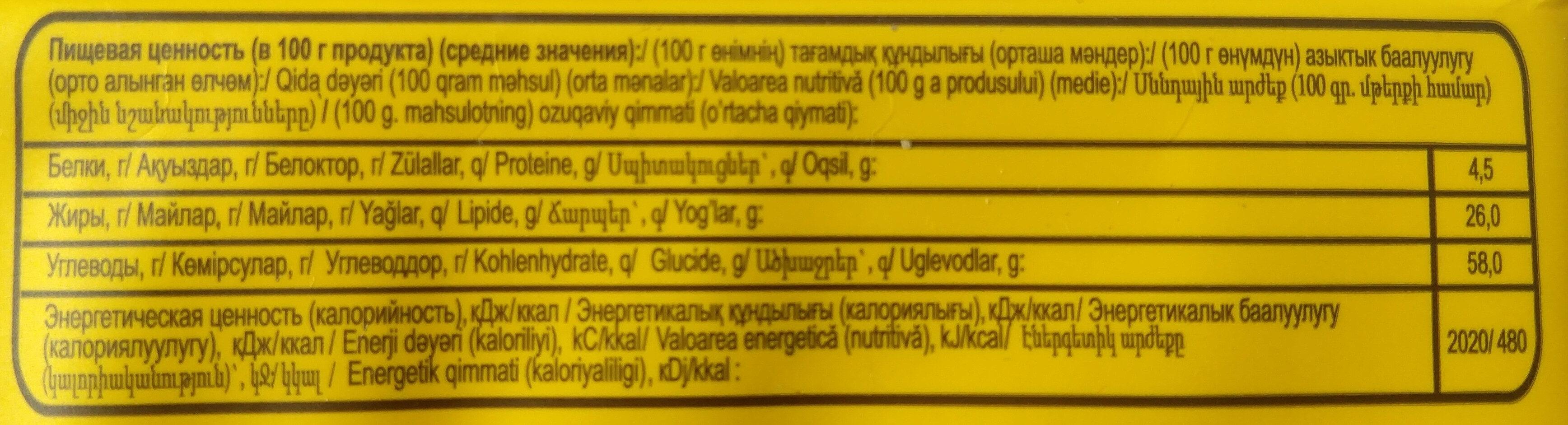 """Вафли """"Со сливочным вкусом"""" - Voedingswaarden - ru"""