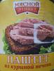 Паштет из куриной печени - Product