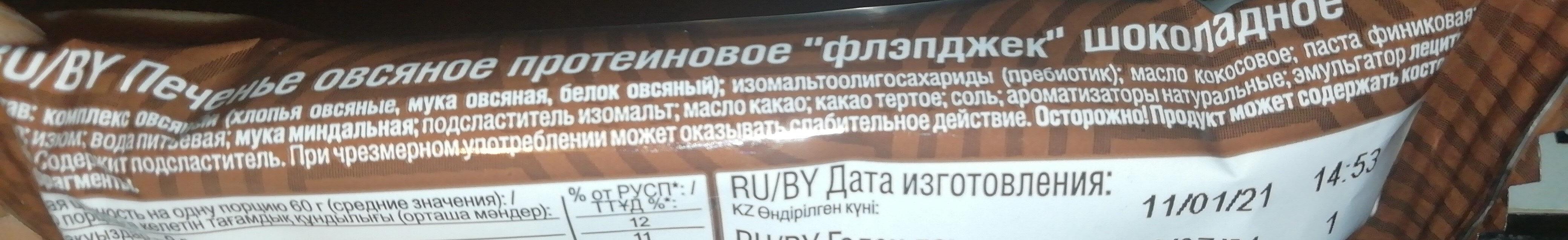 """печенье овсяное протеиновое """"флэпджек"""" шоколадное - Ingredienti - ru"""