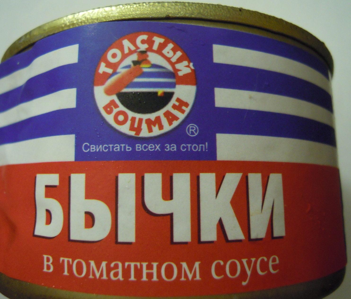 Бычки в томатном соусе - Product - ru