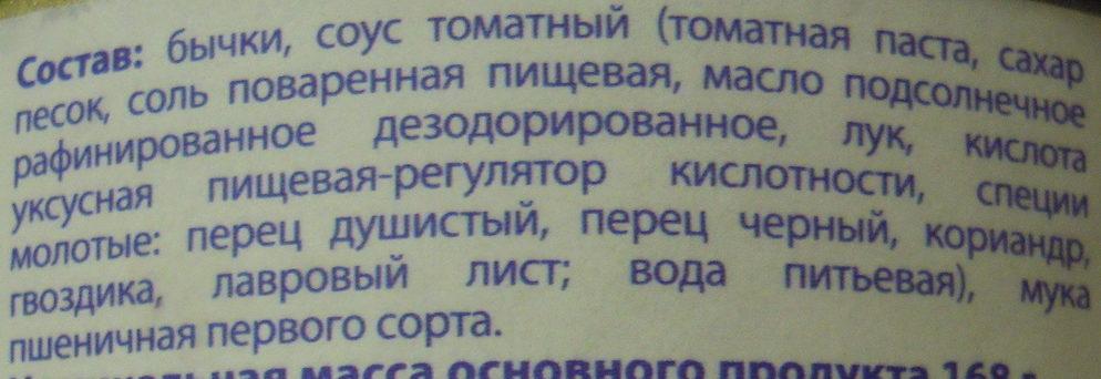 Бычки в томатном соусе - Ingredients - ru