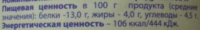 Бычки в томатном соусе - Informations nutritionnelles