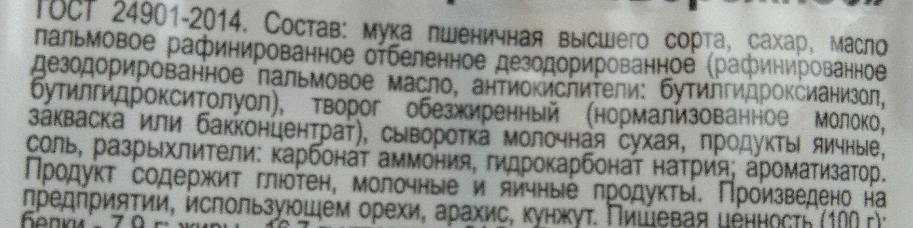 Печенье сахарное «Творожное» - Ingredienti - ru
