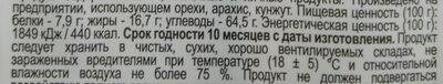 Печенье сахарное «Творожное» - Valori nutrizionali - ru